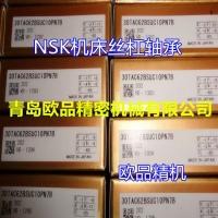 NSK軸承17TAC47BDBC10PN7A