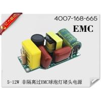 12W非隔离LED球泡灯电源EMC认证