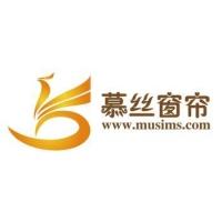 上海慕丝纺织品有限公司