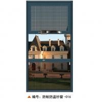 福客莱门窗系统-防蚊防盗纱窗