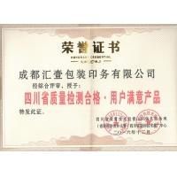 四川省质量检验合格·用户满意产品