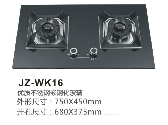 威科嵌入式灶具煤气燃气灶K16