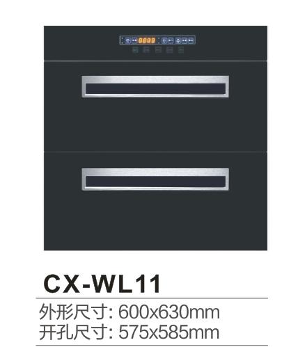 威科嵌入式消毒柜紫外线消毒柜L11