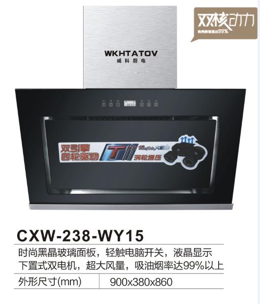 供应威科厨房电器新款双电机近吸式油烟机