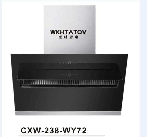 威科厨房电器双电机新款近吸式大吸力油烟机Y72