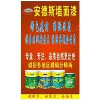 广东内外墙涂料厂家招全国代理商