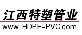 江西特塑新材料有限公司