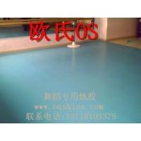 舞蹈教室地板胶 舞蹈形体房地胶
