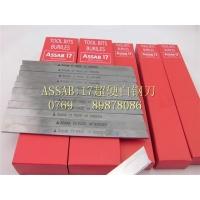 assab17超硬白钢刀,超硬白钢刀条