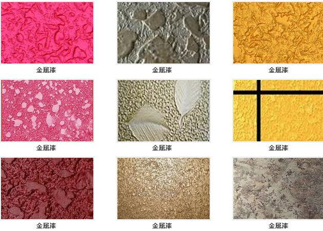 光.   其他质感涂料,如刮砂漆、真石漆、岩片漆、质感颗粒漆