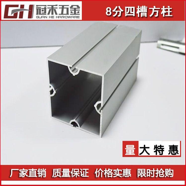 80方柱铝材 八分四槽方柱 八分八槽方通特装搭建铝材