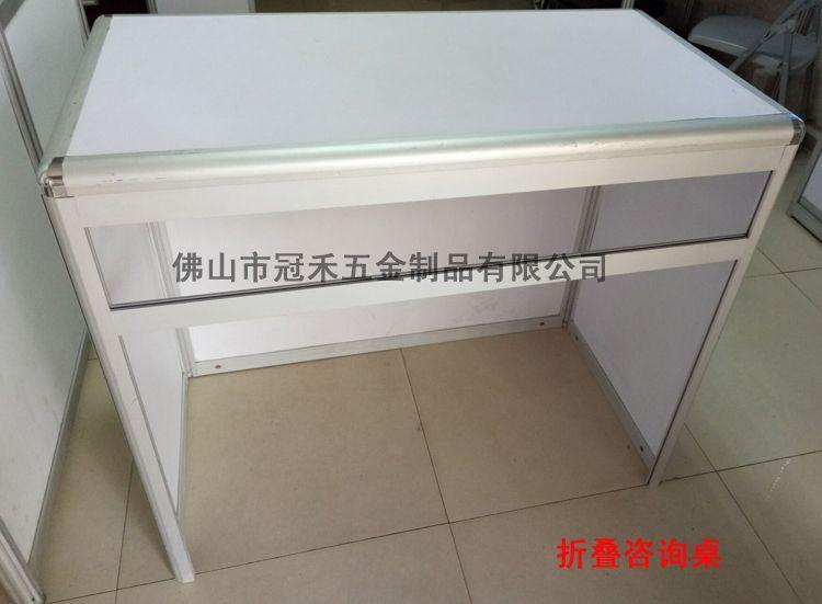 展会折叠咨询桌 摊位折叠洽谈桌 便携式折叠展桌