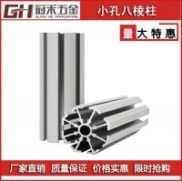 八棱柱标摊铝材 小孔八棱柱 展会搭建八棱柱铝材