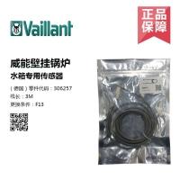 威能Vaillant 壁挂炉 水箱传感器 温度传感器 306