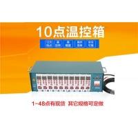 供应优质自动调节保护功能温控箱 热流道温控箱1-48组