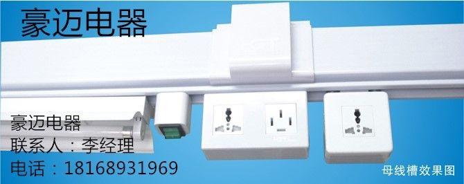 豪迈电器服装厂照明供电母线槽