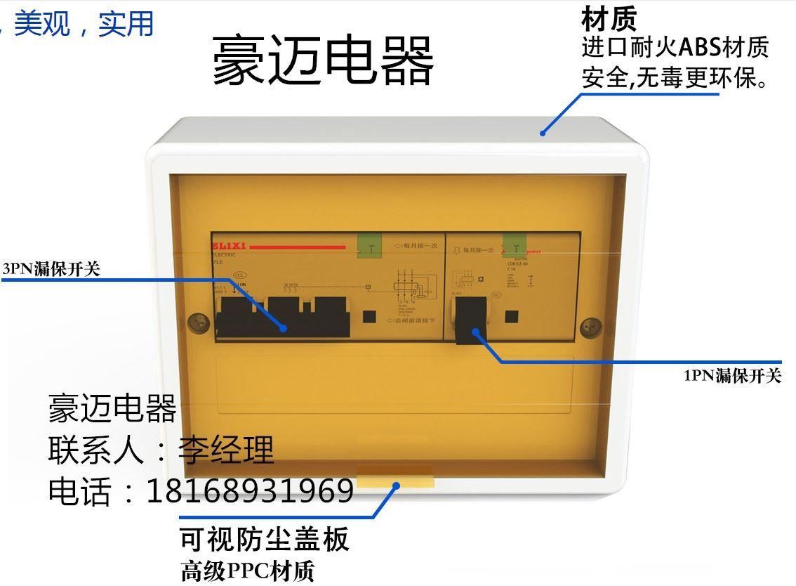 豪迈电器劳动密集型车间分路班组控制箱