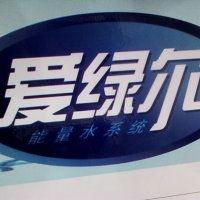 东莞市爱绿尔净水设备有限公司