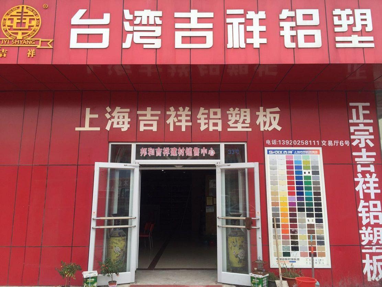上海吉祥、臺灣吉祥鋁塑板、鋁單板天津13920258111