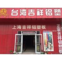 上海吉祥铝塑板 、铝单板、台湾吉祥铝塑板 -天津吉祥铝塑板
