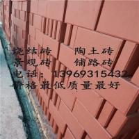 红色烧结砖 黄色铺路砖 灰色陶土砖 咖啡色园林景观砖连云港