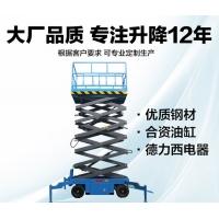 合肥长期供应移动升降机、移动式升降平台、液压货梯