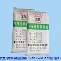 西安高效防水保温抗裂专用瓦克龙再分散性乳胶粉