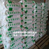 泰山天润乳胶粉节能环保砂浆添加剂