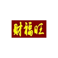 浙江财福旺工贸有限公司