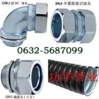 滕州供应防水型平包塑金属软管,棉线管