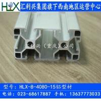 重庆4080铝合金型材  车间移动护栏框架材料用