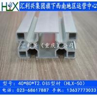 4080铝型材、框架机箱铝型材-工业材料
