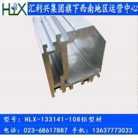 青岛车桥组装线铝型材、133141摩擦线专用型材汇利兴