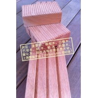 供应巴劳木市场报价、巴劳木颜色、巴劳木硬度、巴劳木板材