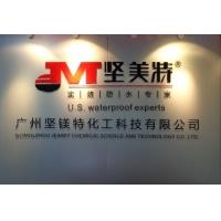广州化工科技有限公司