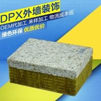仿石保温装饰一体板品质源于专业