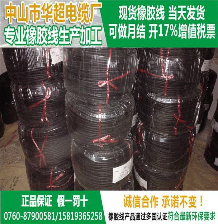 橡胶线,橡胶线H07RN-F,,VDE橡胶线现货