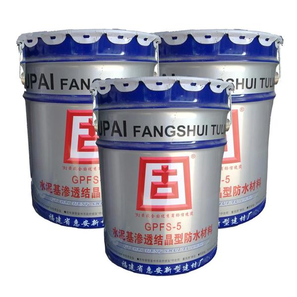 GPFS-5-水泥基渗透结晶