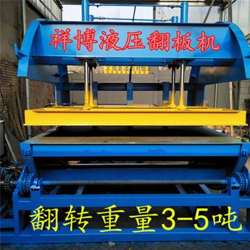 180度钢板材铝锭翻转机 全自动翻板机 轴承模具液压翻
