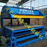石材翻转机 180度翻板机 专业翻板机 钢板翻板机 石材翻转