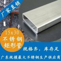 卫生级304不锈钢方管,304不锈钢方管现货15*30*2.