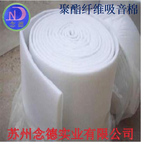 白色聚酯纤维吸音棉  卷状吸音棉 墙体填充材料