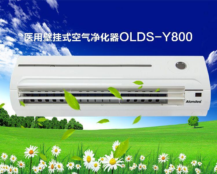 alondes欧朗德斯医用壁挂式空气净化器OLDS-Y800