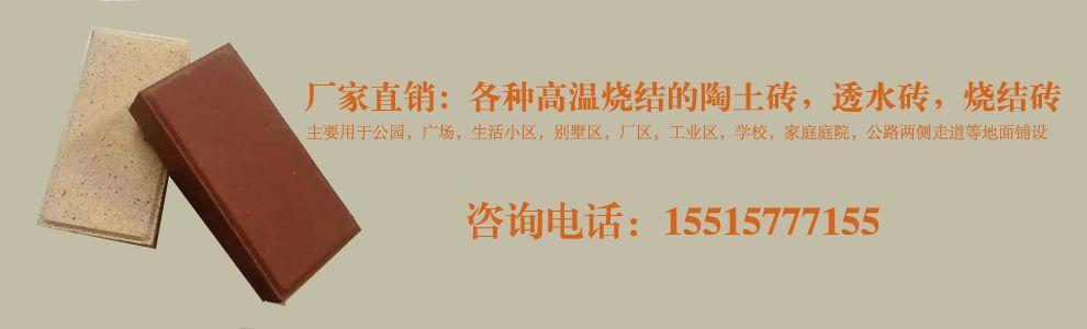 烧结砖生产厂家泰拓建材直销厂商泰拓直销电话155157771