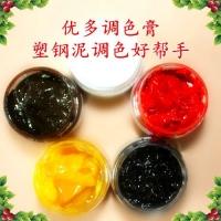 上海优多塑钢泥专用调色膏 不脱色无色差 色彩表现力佳