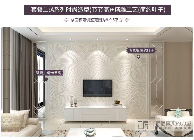 云樽 艺术玻璃电视背景墙瓷砖客厅配套边框茶镜灰镜白