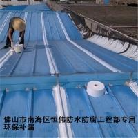 供应肇庆市瓦面补漏 彩钢瓦防水补漏防腐 玻璃钢工程