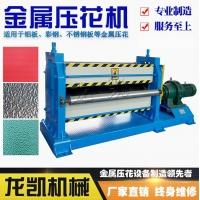 彩钢板压花机 可压0.3-0.8彩钢板 镀锌板等金属卷材