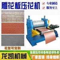 外墙板砖纹压花机 保温装饰板压花机 彩钢板压花机