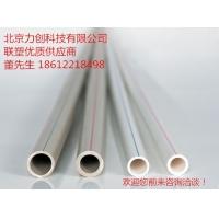 联塑PPR给水管材管件